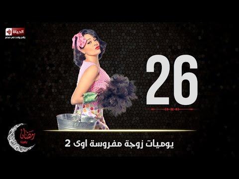 مسلسل يوميات زوجة مفروسة أوي ( ج2 ) | الحلقة السادسة والعشرون (26) كاملة | بطولة داليا البحيري