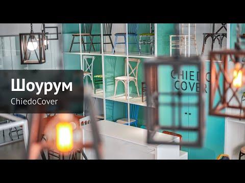 Фирменный Шоу рум производителя мебели ChiedoCover
