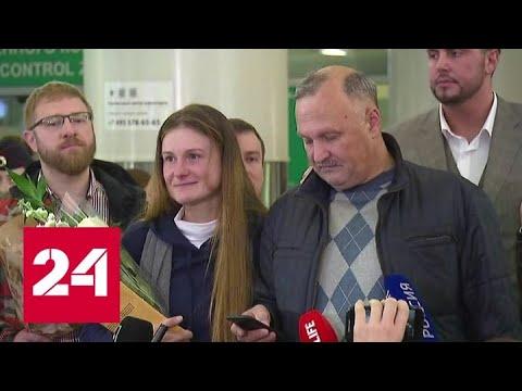 В Шереметьеве Бутину встретили отец и Захарова - Россия 24