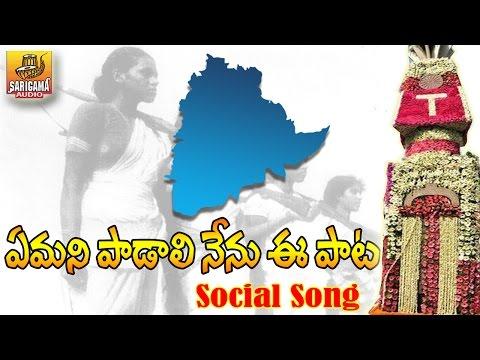 Emani Padali Nenu E Pata | Telangana Emotional Songs | Telangana Folk Songs | Janapada Songs Telugu