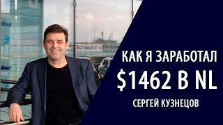 NL International   готовая система бизнеса приносящая $  Евгений Белозеров