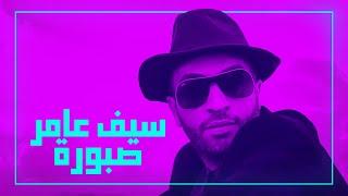سيف عامر - صبورة (حصرياً) | 2019 | (Saif Amer - Sabura (Exclusive