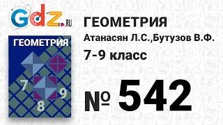 № 542 - Геометрия 7-9 класс Атанасян