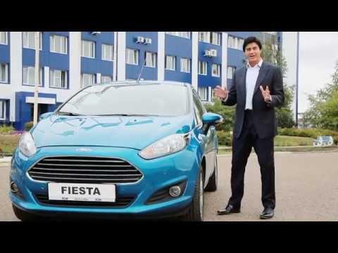 Новую модель Ford Fiesta будут собирать в Татарстане