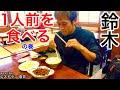 【ホルモン定食】フードファイターが普通の1人前を食べてみた。【MAX鈴木】【マックス鈴木】【Max Suzuki】【ニカタツさん】