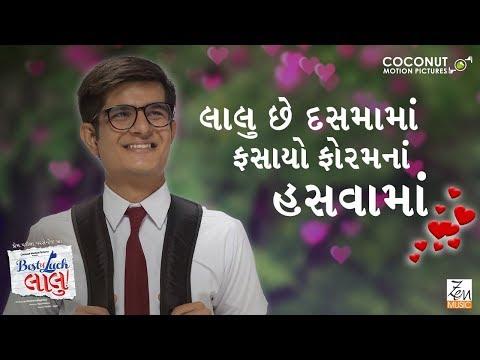 Best Of Luck Laalu - Promo 1   Gujarati Movie   Coconut Motion Pictures   In Cinemas Now