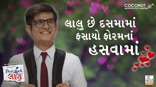 Best Of Luck Laalu - Promo 1 | Gujarati Movie | Coconut Motion Pictures | In Cinemas Now