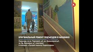 КРТВ. Оригинальный ремонт подъездов в Нахабино