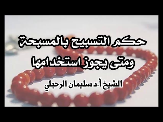 حكم التسبيح بالمسبحة ومتى يجوز استخدامها الشيخ سليمان الرحيلي حفظه الله Youtube