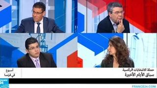 الانتخابات الرئاسية الفرنسية: سباق الأيام الأخيرة