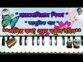 ।। Oliro kotha sune bokul hase ।। Adhunic song ।। Harmonium tutorial ।। অলির কথা শুনে ।। হারমোনিয়াম