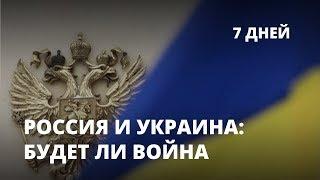 Россия и Украина: будет ли война? - 7 дней с Дмитрием Козенко