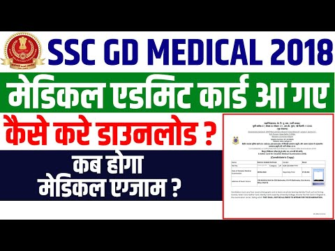 ssc gd physical date 2019 jobriya