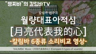 팽찌바의 칼림바TV-[월량대표아적심-月亮代表我的心-(칼림바 6종류 소리비교 영상)+kalimba 악보링크
