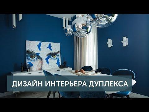 Fresh Style - Дизайн интерьера дуплекса / Design Duplex Apartments