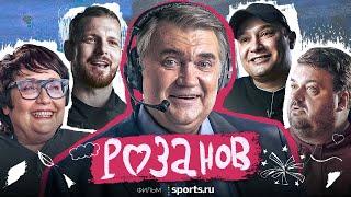 РОЗАНОВ – наш любимый комментатор / фильм Sports.ru