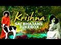 Krishna Bhajans | Jukebox | Prasanthi Mandir Bhajans