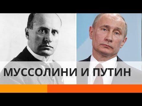 Что общего у Путина и Муссолини? - Утро в Большом Городе
