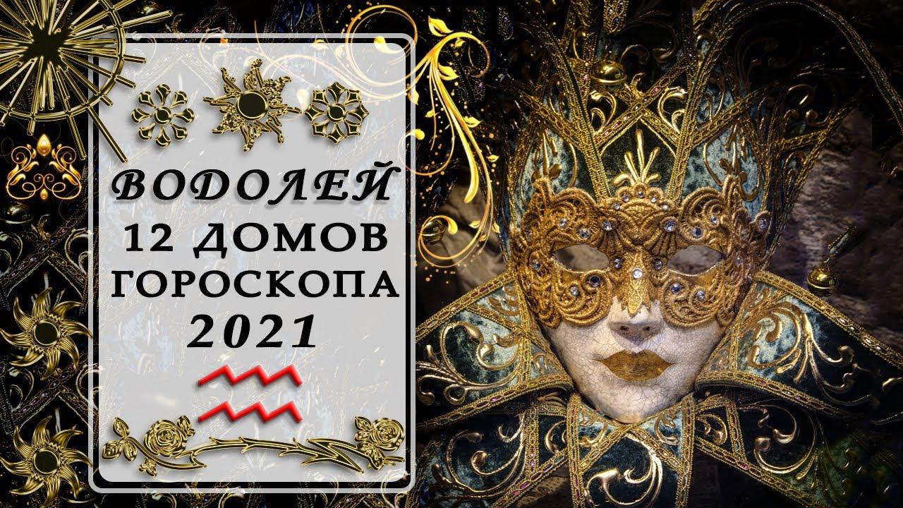 ♒ВОДОЛЕЙ 12 ДОМОВ ГОРОСКОПА 2021 таро прогноз