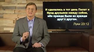 Библия за год 365 / 4 мая / день 125