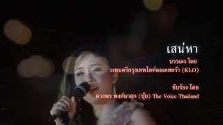 เสน่หา ปุ้ย ดวงพร พงศ์ผาสุก (Pui The Voice) & วงดนตรีงานแต่งงาน KLO เล่นต่างจังหวัด จ. นครพนม