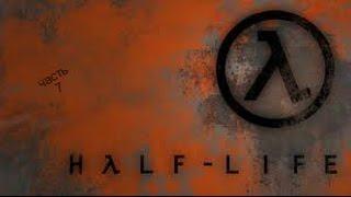 Half Life #7 Ракетная шахта(топливо,газ и бензин)