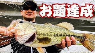 ドライブシリーズ絶好調!お題達成。遠賀川バス釣りガイドサービス5/17午前の部