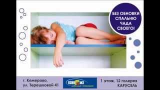 Кемерово Мебельторг Детская мебель(, 2013-07-15T07:28:38.000Z)