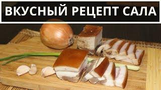 2 рецепта вкусной засолки сала с чесноком в домашних условиях