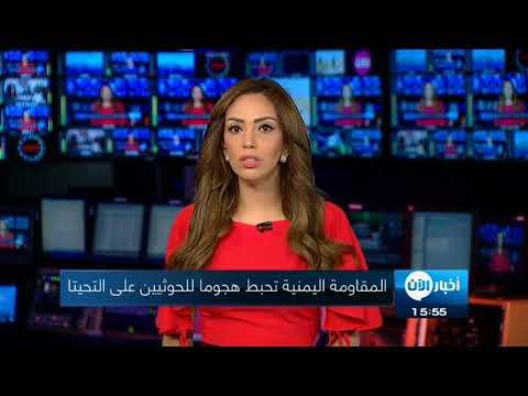 المقاومة اليمنية تحبط هجوما للحوثيين على التحيتا  - نشر قبل 4 ساعة