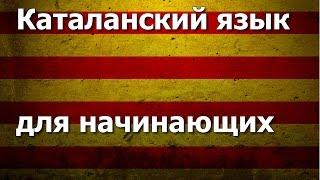 Каталанский язык Урок 1