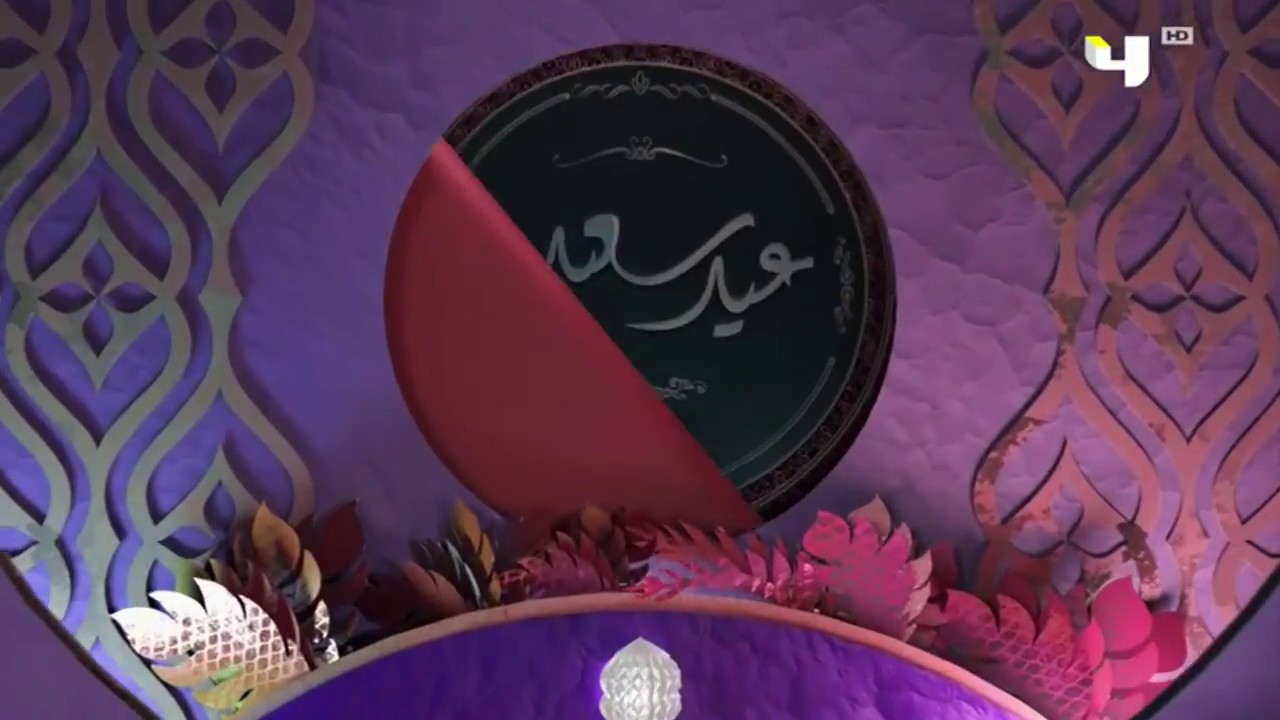 MBC 4 Eid Ident | فاصل قناة MBC 4 في العيد 2018