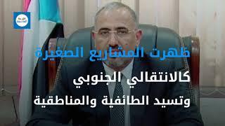 تداعيات وآثار انقلاب ميليشيا الحوثي على الدولة والشعب اليمني