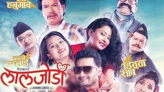 New Nepali Movie LAAL JOODEE (लाल जोडी) | Jyoti Kafle, Rajani KC, Aayushma Karki | Press meet