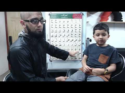 Qaida Nuraniyah to Quran - Boy Edition - Lesson 3 Test - القاعدة النورانية