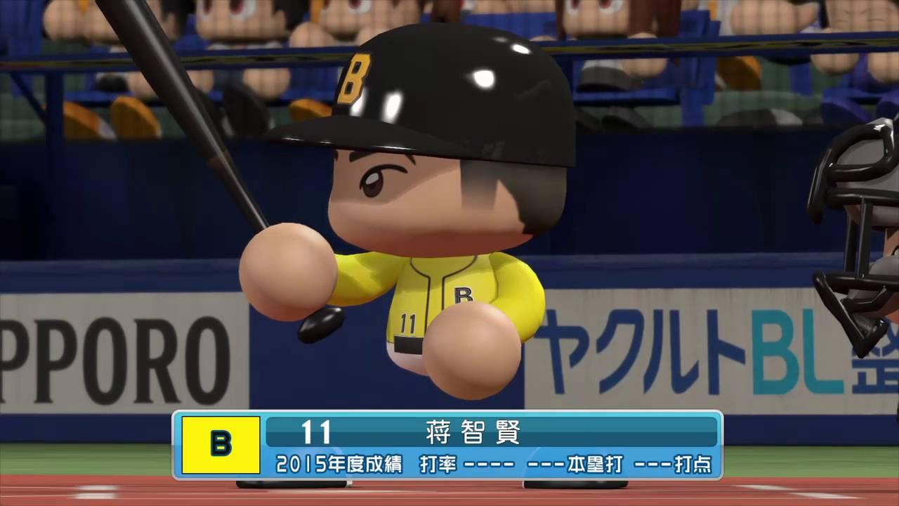 PS4實況野球2016播送( 中信兄弟 vs 日本隊 ) - YouTube