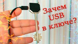 Зачем USB в ключе?