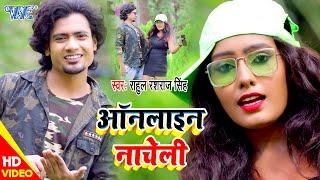 #Video - ऑनलाइन नाचेली I #Rahul Ransh Raj Singh, #Antra Singh Priyanka का सबसे महंगा Bhojpuri Song