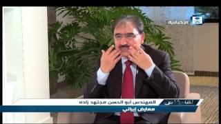 لقاء خاص - مع المعارض الإيراني أبو الحسن مجتهد زاده