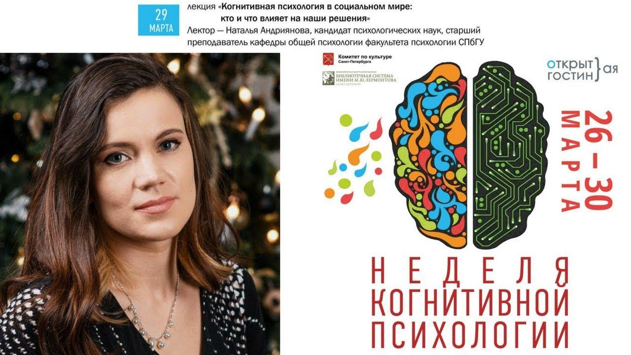 Когнитивная психология / МЦБС им. М.Ю. Лермонтова