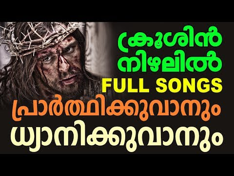 Krooshin Nizhalil Full Audio Songs for Fifty Days of Lent | Fr Shaji Thumpechirayil