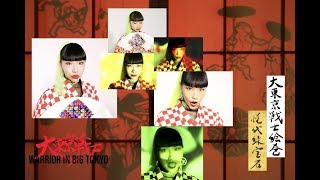 """Warrior in Big Tokyo"" - EEE (ETSUYO ELLE EMERALD) Official Music V..."
