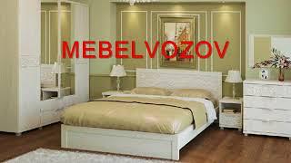 Видео обзор - спальные гарнитуры от интернет магазина Мебельвозов.