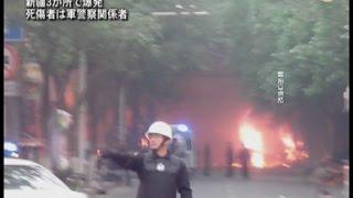 【禁聞】新疆3か所で爆発 死傷者は軍警察関係者