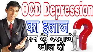 OCD Phobia Depression का पक्का इलाज मन के दरवाजे खोल दो ! || Open the All door of Mind | CBT CDT ERP