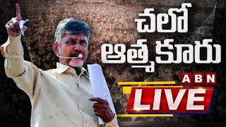 Chandrababu LIVE | and#39;Chalo Atmakurand#39; LIVE Updates | ABN LIVE