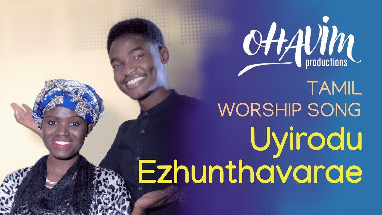 Halleluyah Hosanna - (Uyirodu Ezhunthavarae) Tamil Worship Song - Ohavim Productions