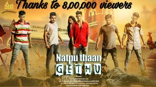 NATPU  THAN GETHU ALBUM SONG | 2018 tamil album song | Sandy vel | sudha Hardy | Stunt venki | muthu