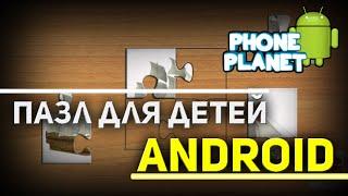 Обзор игры ПАЗЛ ДЛЯ ДЕТЕЙ на ANDROID - Лучшие игры на андроид 2015 PHONE PLANET
