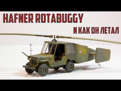 Летающий джип Willys MB - Hafner Rotabuggy!